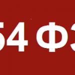 54фзmin